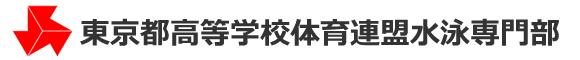 東京都高等学校体育連盟水泳専門部