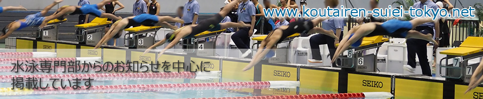 東京都高等学校体育連盟水泳専門部 公式ホームページです
